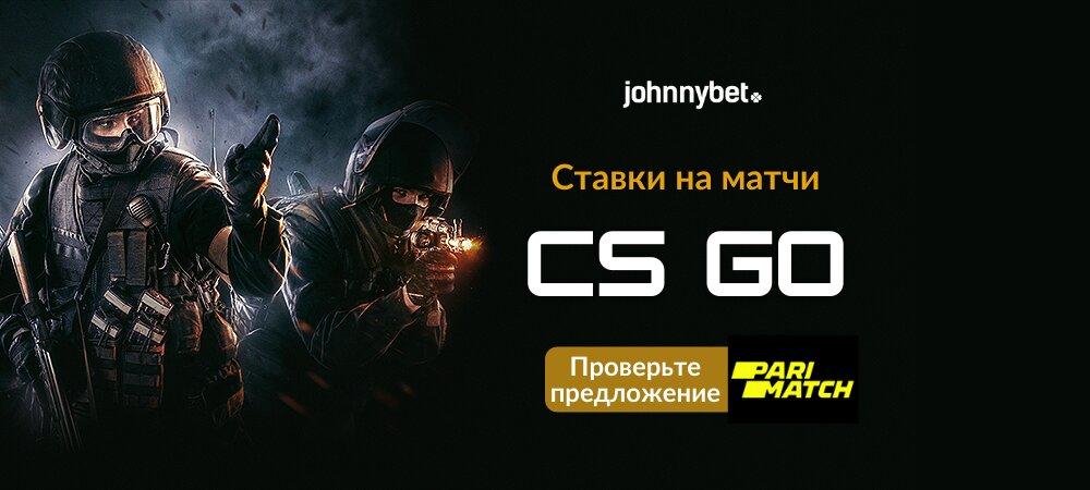 Ставки на киберспорт КС ГО