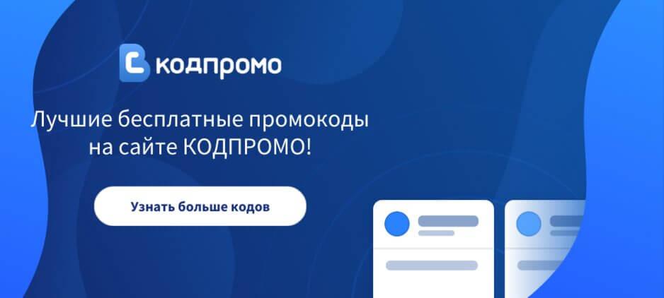 КОДПРОМО
