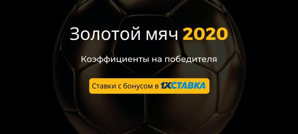 Золотой мяч 2020 коэффициенты