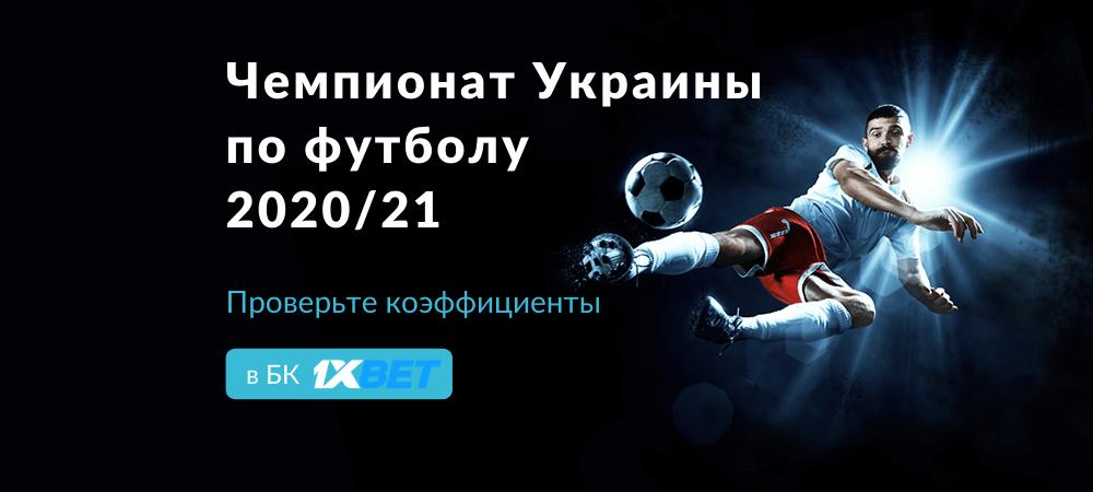 ставки на чемпионат украины по футболу