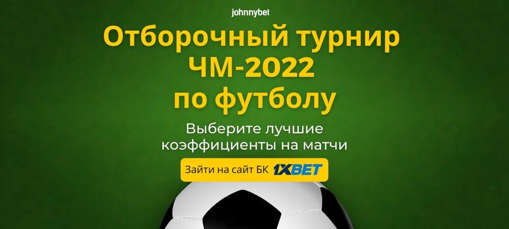 Прогнозы на отборочный турнир ЧМ-2022