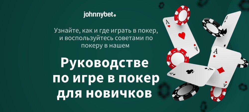 Руководство по покеру для новичков