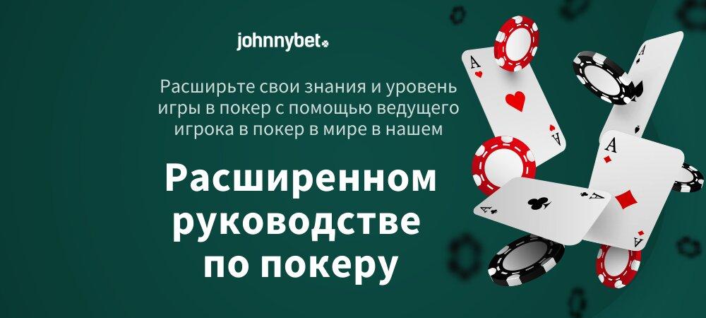 Расширенное руководство по покеру