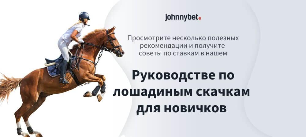 Руководство по лошадиным скачкам для новичков