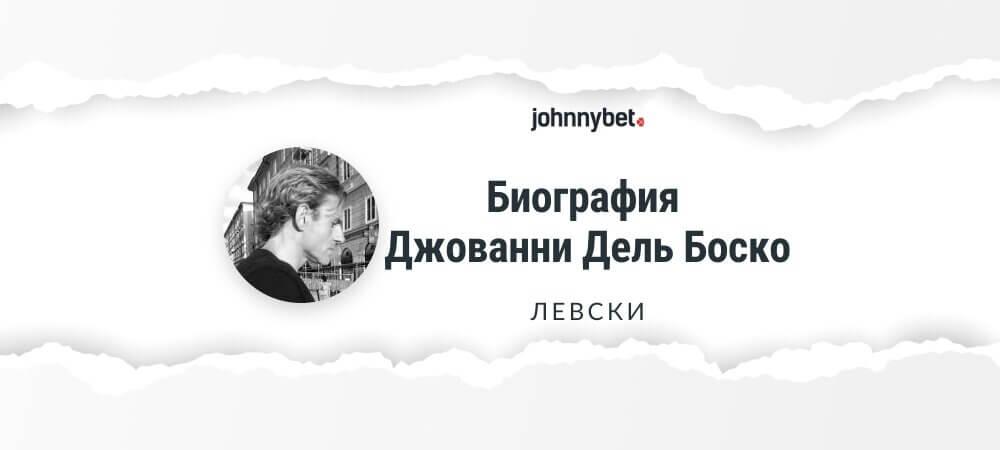 Биография Джованни «Левски» Дель Боско
