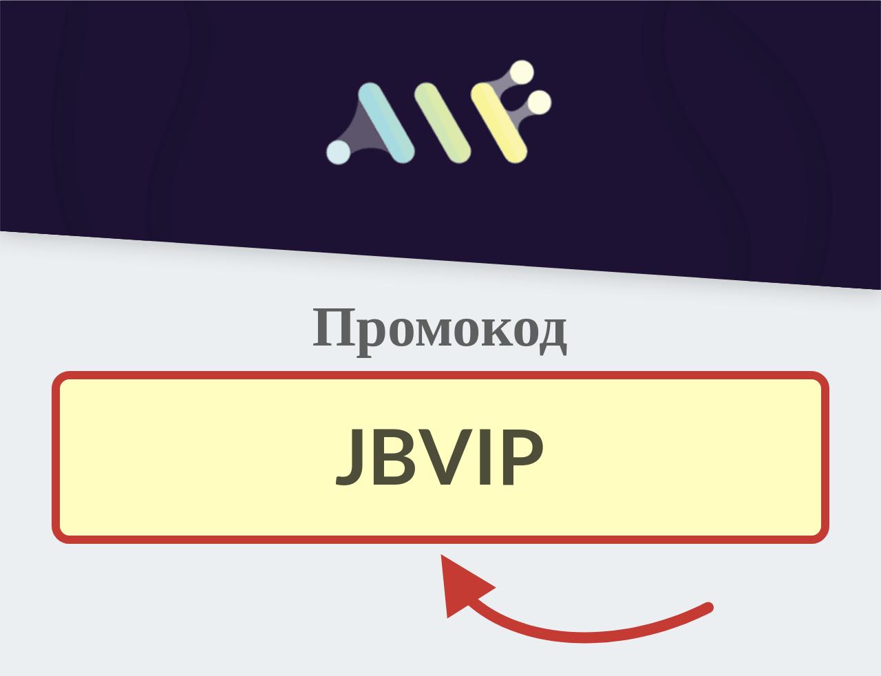 Альф Казино Промокод