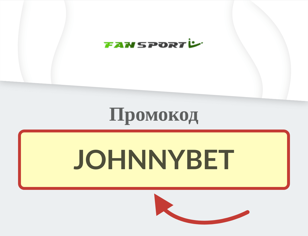 FanSport промокод