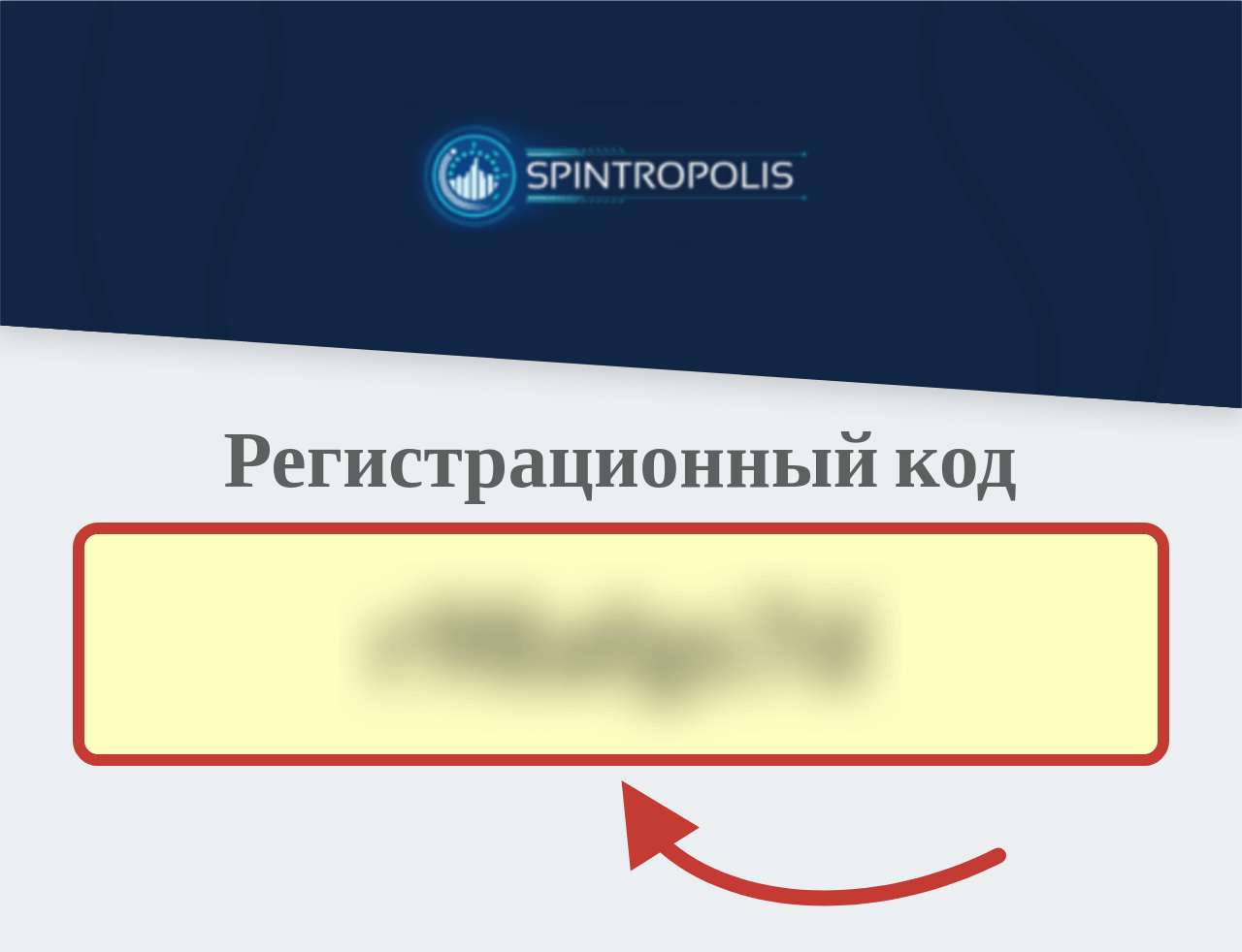 Spintropolis Казино регистрационный код