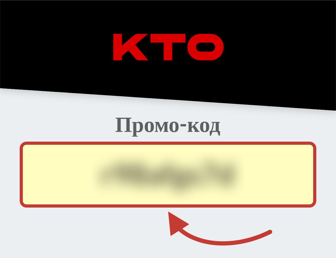 КТО Промо-код