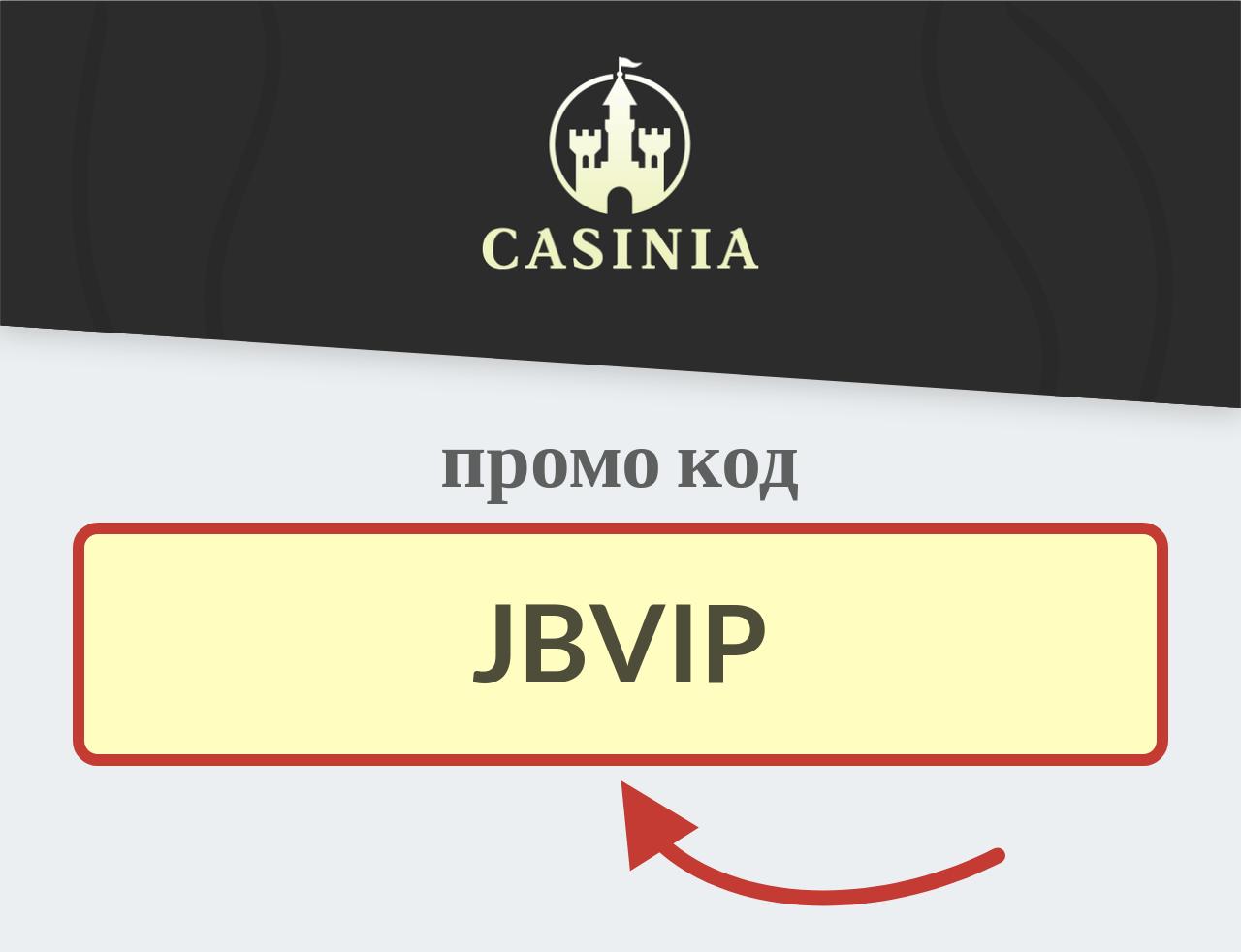 Casinia Промо код