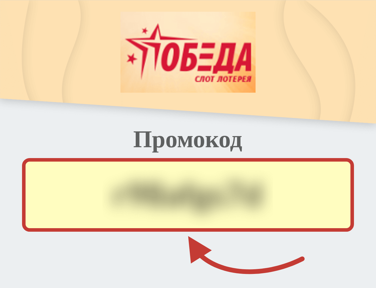 Лотерея Победа Промокод