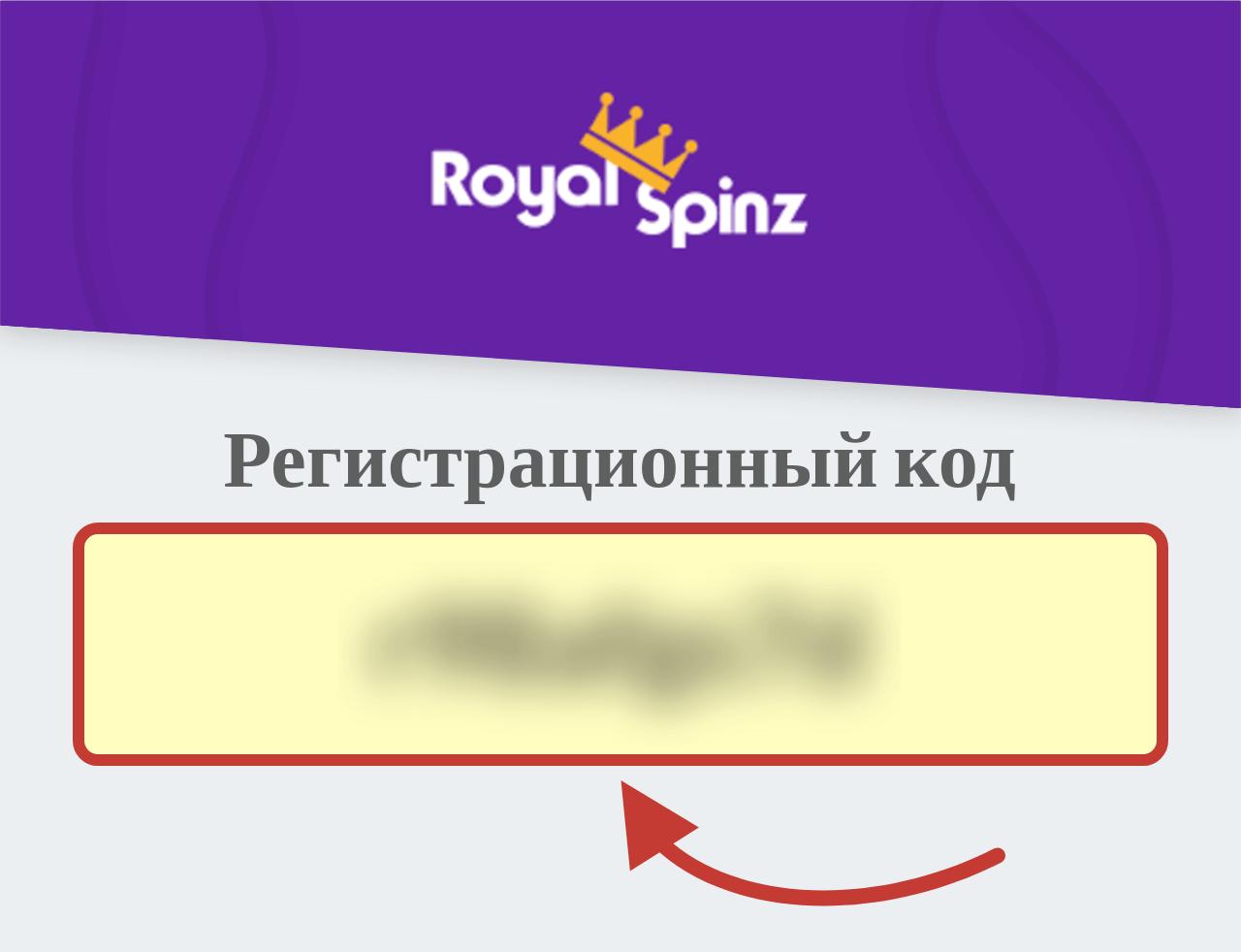 RoyalSpinz Казино Регистрационный Код