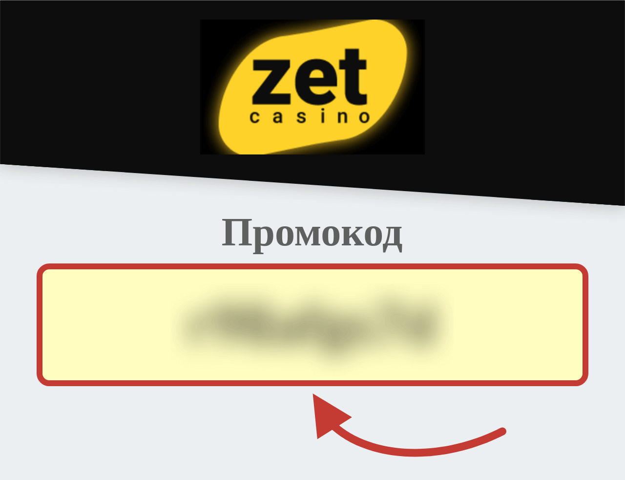Zet Casino промокод