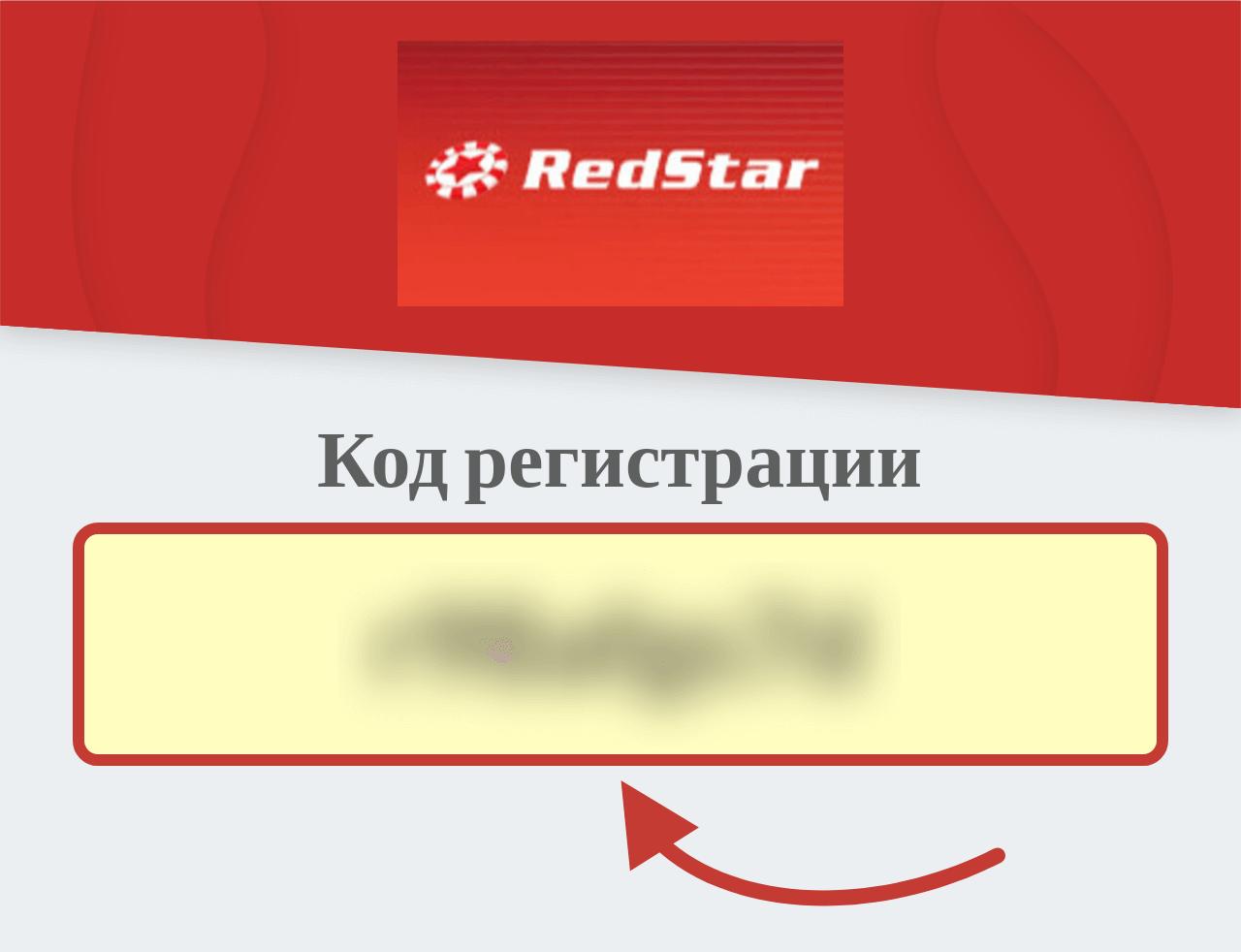 Red Star Casino Код регистрации
