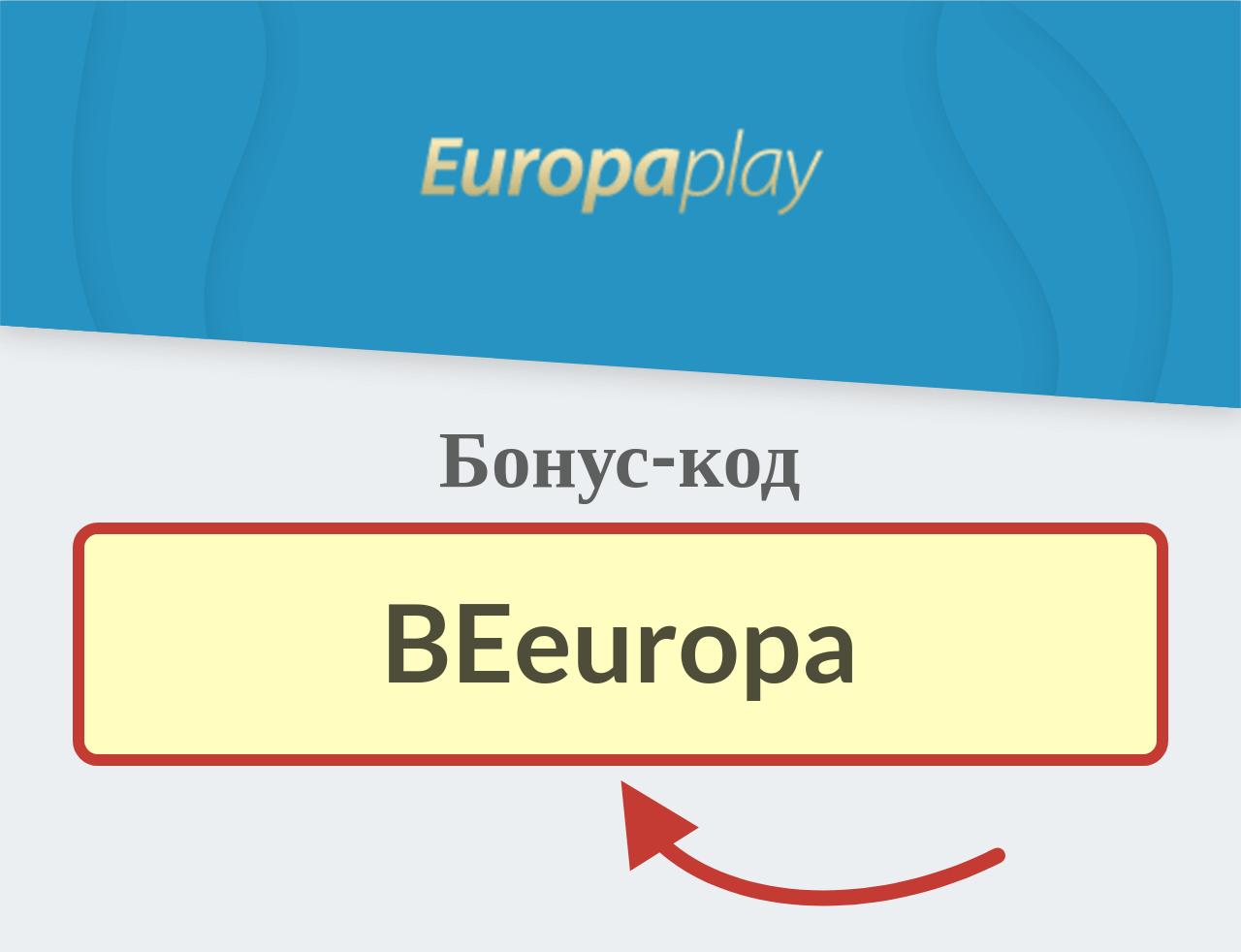 Europa Play Casino Бонус-код
