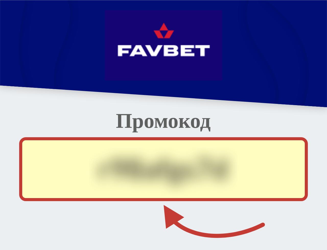 Фавбет Промокод