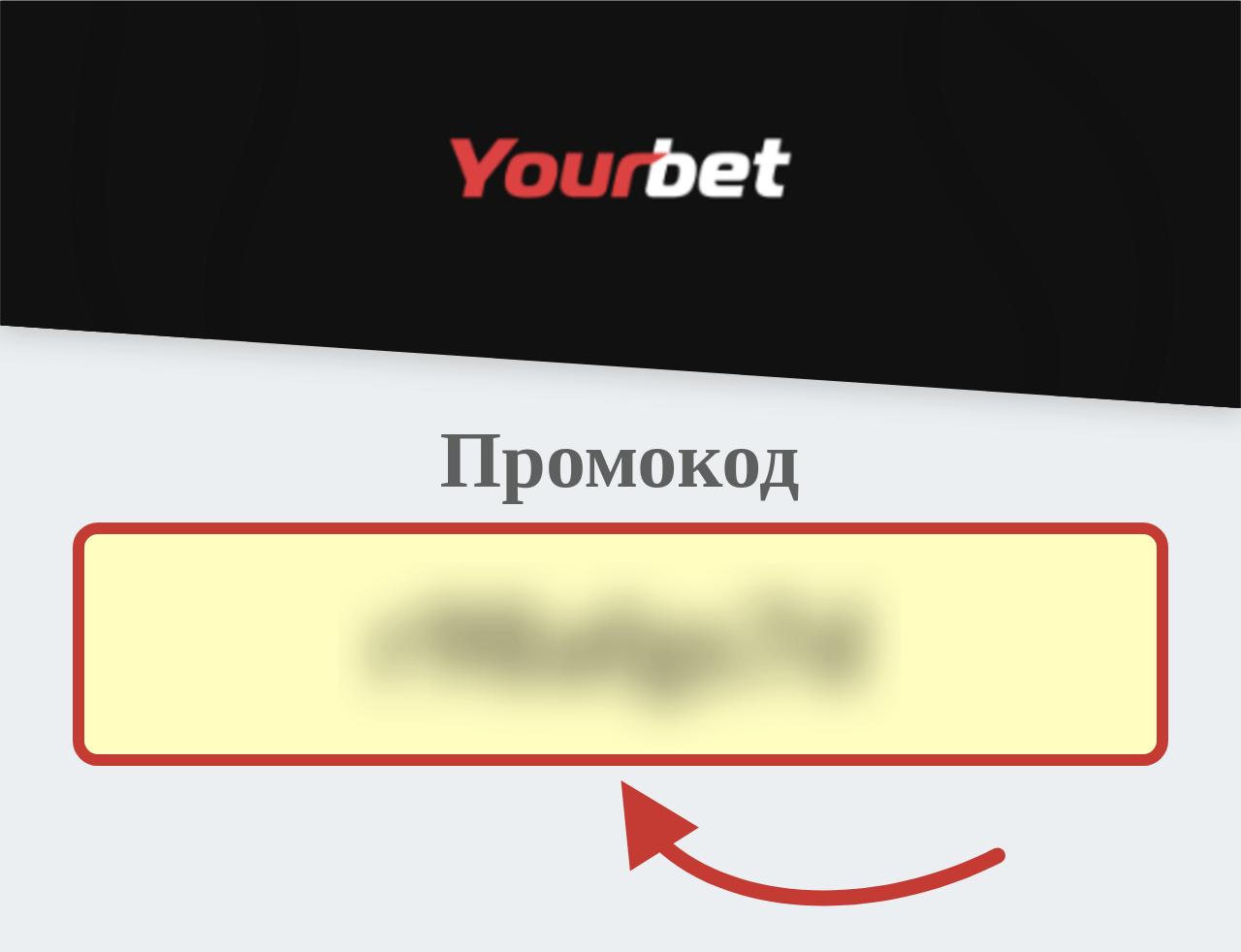 Yourbet Casino Промокод