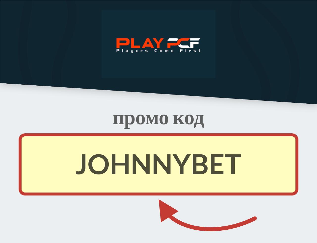 Play PCF Казино Промокод