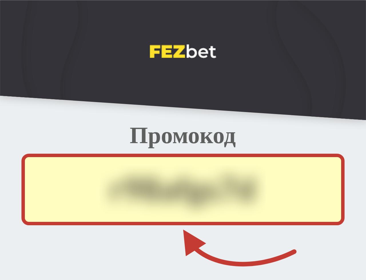 FEZbet промокод