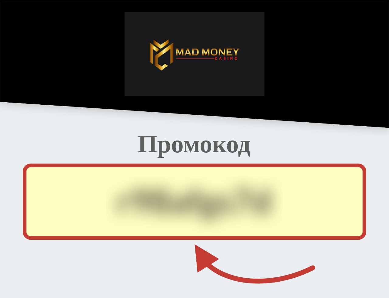 Mad Money Casino промокод