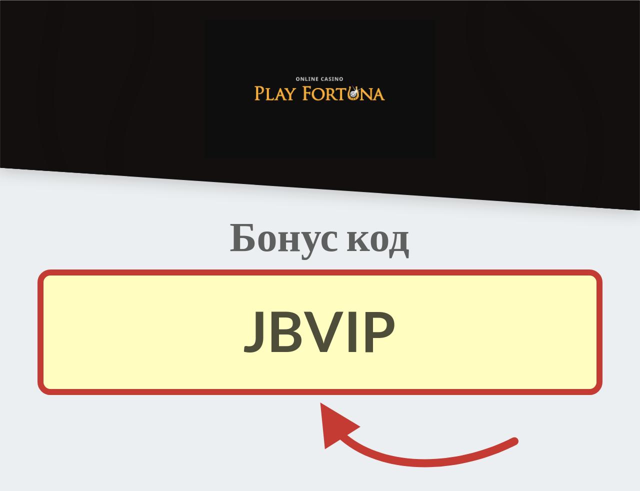 Play Fortuna бонус код