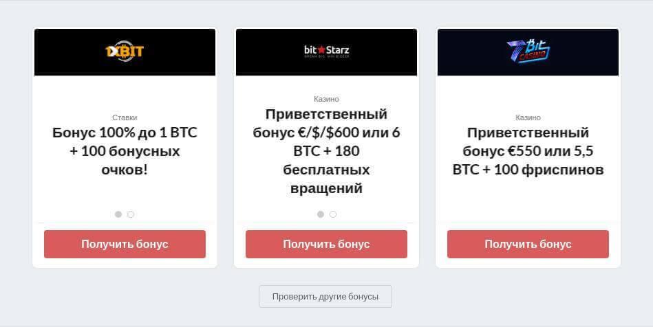 Bitcoin ставки на спорт