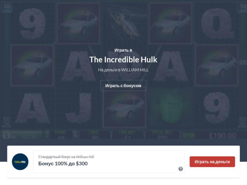 Игровой автомат Халк (The Incredible Hulk) Играть Бесплатно
