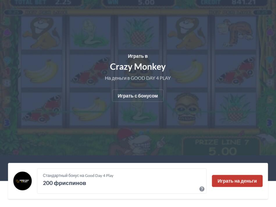 Игровые Автоматы Обезьянки Играть Бесплатно