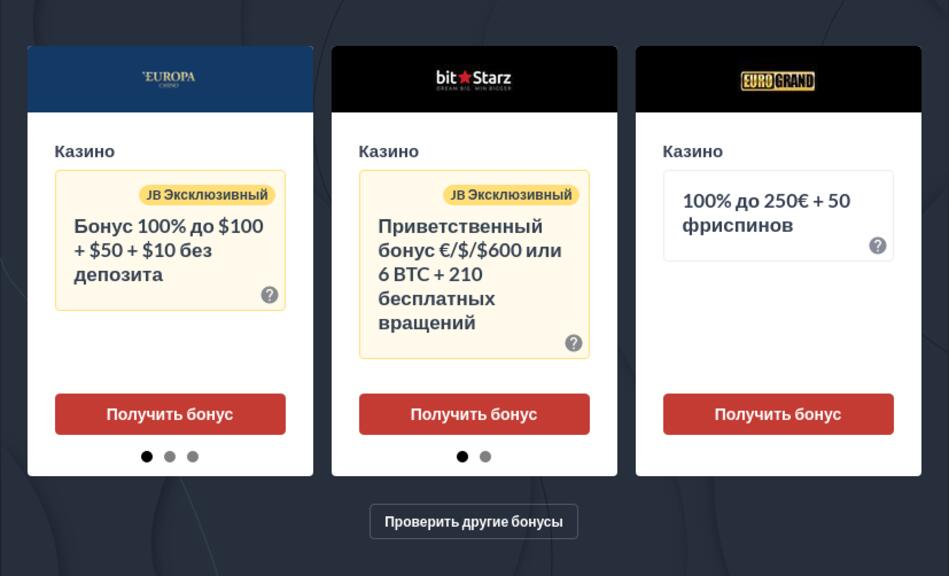 Онлайн Казино на Деньги Без Вложений с Бонусом