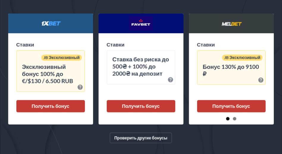 Легальные букмекерские конторы онлайн в Украине