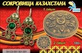 Лотерея Казахстан Промокод