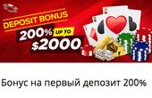 Red Star Poker код регистрации