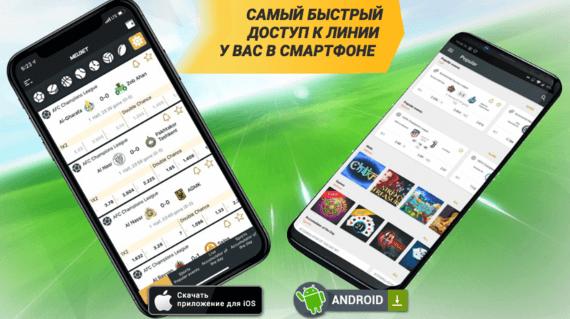 фонбет мобильное приложение зеркало